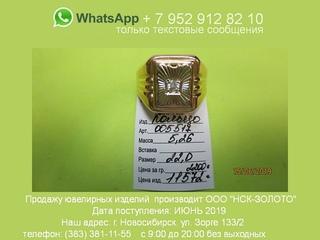 Новосибирске зорге в ломбард на продать в авито питере часы купить