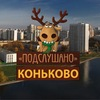 Подслушано в Коньково