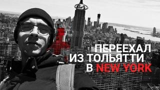 Переехал из Тольятти в Нью Йорк | Отводов Влог_3