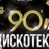 ДИСКОТЕКА 90-х/23 НОЯБРЯ /ЕНОТ БАР