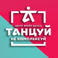 "Логотип Центр брейк-данса ""Танцуй,не комплексуй"""
