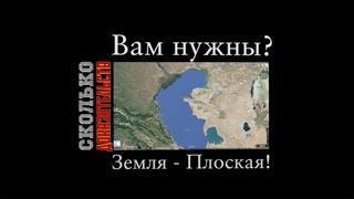 Моряк сказал: Земля - ПЛОСКАЯ !!!