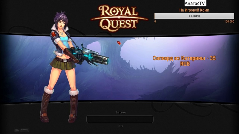 Стрим Анатас Представляет Логрус игра Royal Quest
