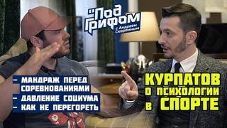 """Курпатов о психологии в спорте / """"Под грифом"""""""
