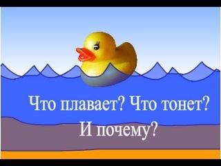 Обучающий мультфильм - Что тонет? Что плавает? И почему? Развивающий мультик для детей малышей