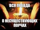 Ольга Альвайс Вся Правда о Несуществующих Порчах
