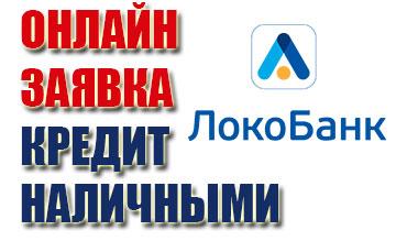 Отзывы о хоум кредит банке по кредитам наличными в спб
