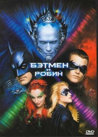 Бэтмен и Робин — смотреть онлайн — КиноПоиск