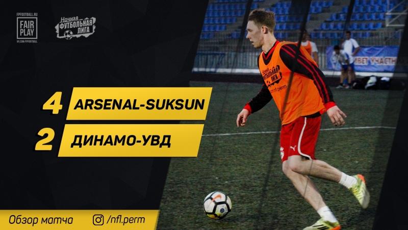 Обзор матча Arsenal Suksun Динамо УВД Летний Чемпионат НФЛ 11 июля