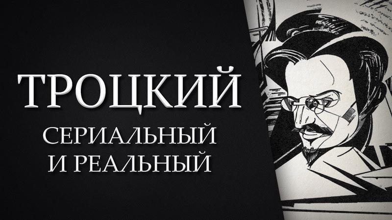 Д.Перетолчин и В.Павленко. Троцкий и конец истории