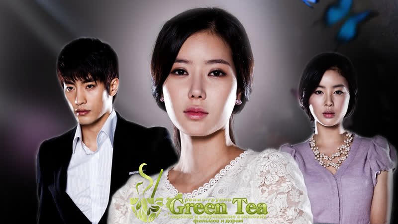 GREEN TEA История кисэн 17