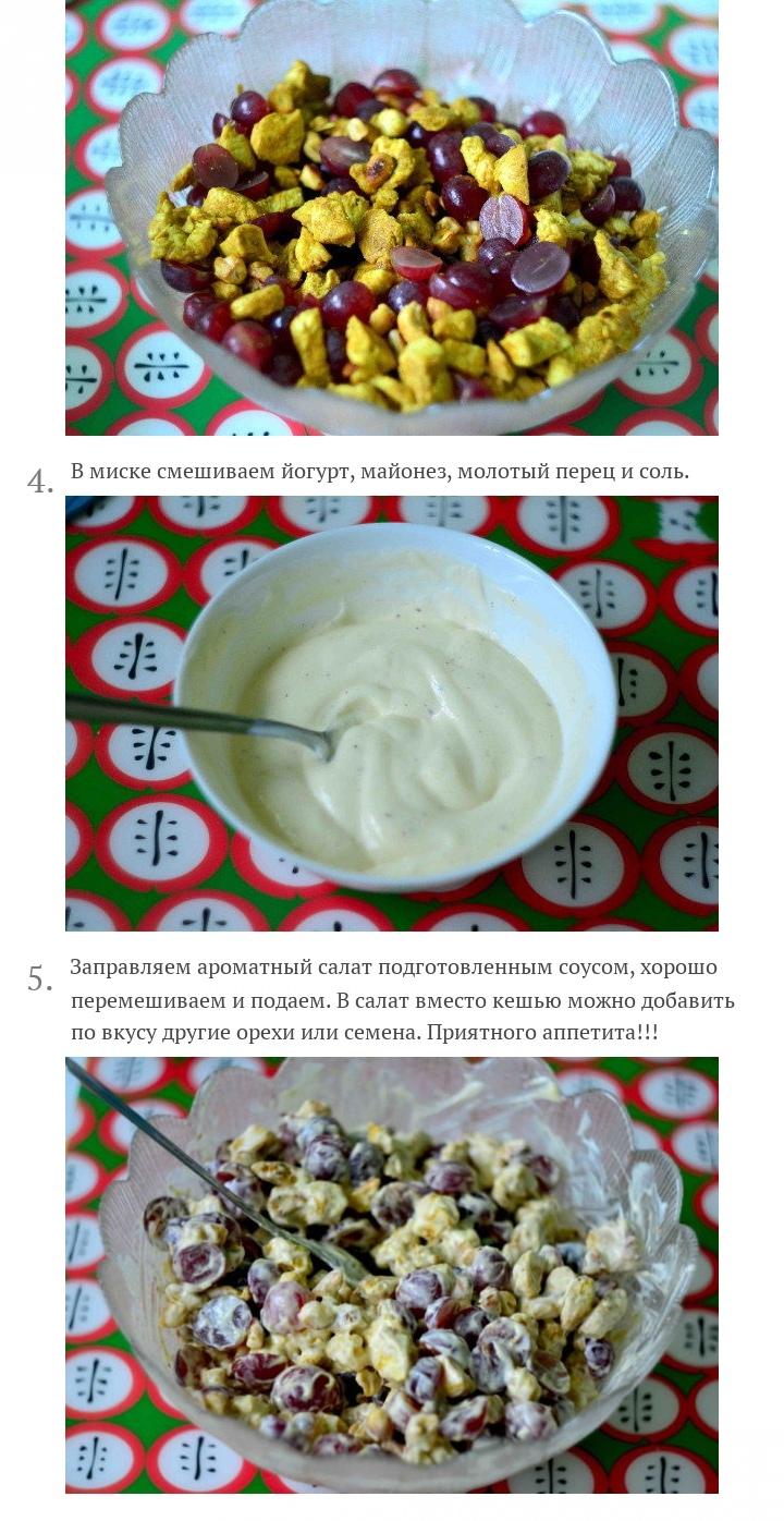Куриный салат с виноградом и орехами кешью, изображение №3