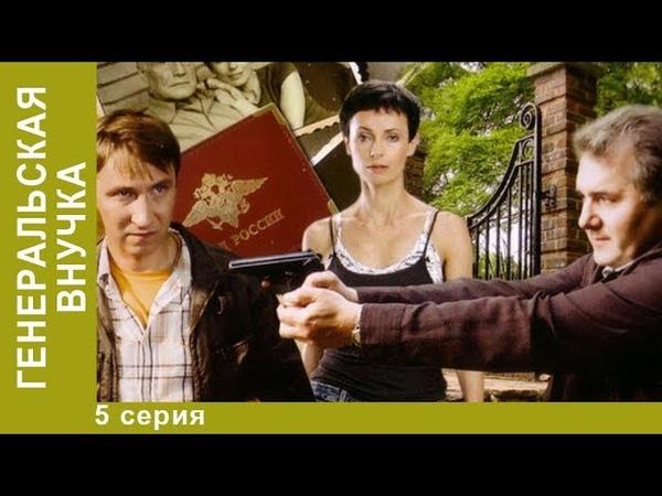 Генеральская Внучка 5 серия Детективная Мелодрама Сериал Star Media