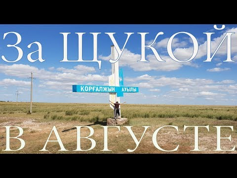 Рыбалка 2018 Щука активируется Два дня в диких местах GGGKaiSer Рыбалка в Астане Astana Fishing
