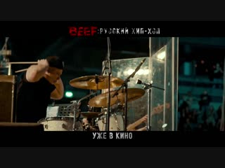 BEEF: Русский хип хоп