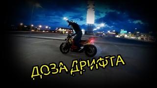 ДОЗА ДРИФТА ОТ ТУРБОБОЯ