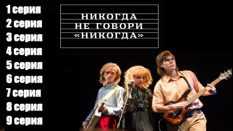 Никогда не говори никогда 1 2 3 4 5 6 7 8 9 серии Табу русский сериал анонс сюжет