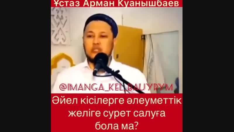 әйел кісінің әлеуметтік желіге суретін салуы ұстаз Арман Қуанышбаев