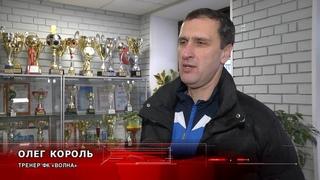 В тренерском штабе ФК «Волна-Пинск» произошли изменения