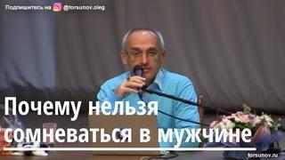 Торсунов О.Г.  Почему нельзя сомневаться в мужчине