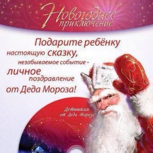 поздравления деда мороза детям с подарком карте хабаровска