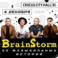 BrainStorm в Crocus City Hall 4 декабря 2019