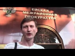 Народное негодование в прокуратуре города Ейска