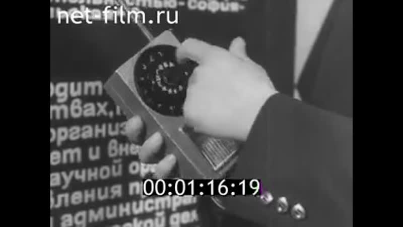 1966 г. Радиотелефон РАТ-0,5 и АТРТ-0,5 был изготовлен по технологиям инженера Куприяновича Леонида Ивановича.