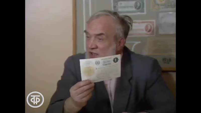 Все о деньгах 1990 СССР