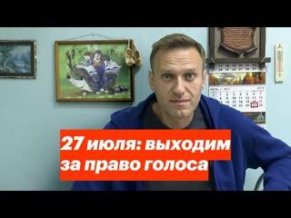 Алексей Навальный 27 июля  выходим за право голоса