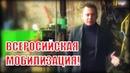 СРОЧНО Обращение новосибирского журналиста к народу России