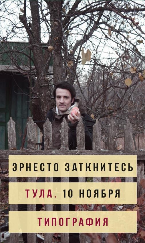 Афиша Тула Эрнесто Заткнитесь в Туле / 10 ноября Типография