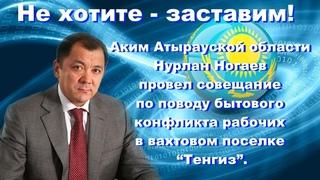 Аким Атырауской области провел совещание с руководителями крупных нефтяных компаний.
