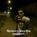 Иван Павлов фотография #3