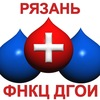 Рязанский филиал ФНКЦ ДГОИ