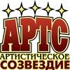 ТЕАТР ☆ Артистическое созвездие ☆ Новосибирск
