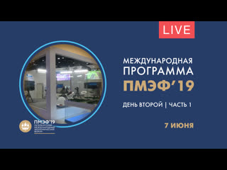 Международная программа ПМЭФ-2019. 7 июня. Часть первая. Онлайн-трансляция