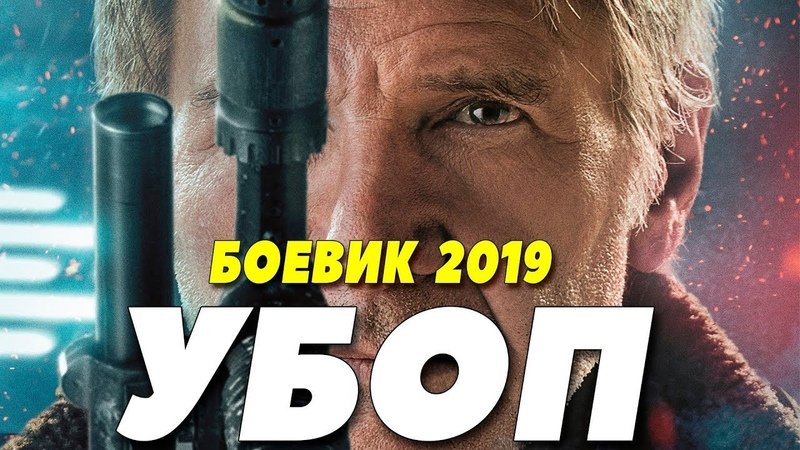 ФИЛЬМ 2019 ПОРВАЛ СЛЕДАКОВ!! ** УБОП ** Русские боевики 2019 новинки HD 1080P