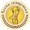 """""""Весна священная"""" Всероссийский Конкурс"""