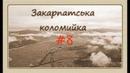 Закарпатська Коломийка 8 Transcarpathian kolomyjka 8 Zakarpat·sʹka Kolomyyka коломийка