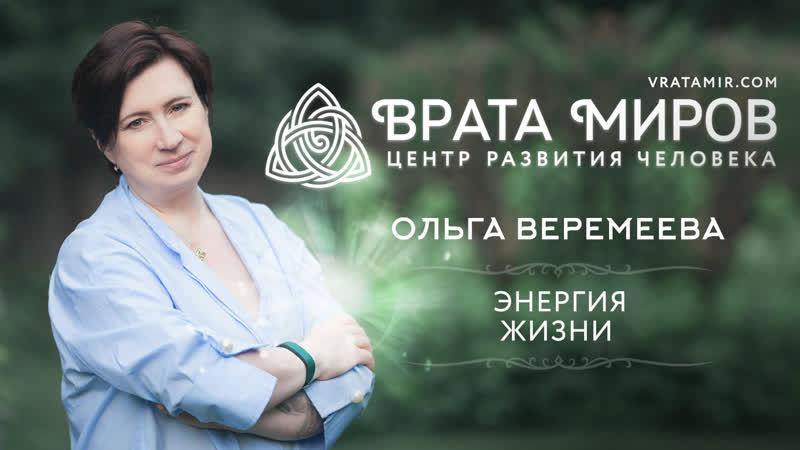 Ольга Веремеева Энергия Жизни