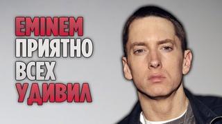Eminem Неожиданно Выложил в Сеть Альбом Kamikaze