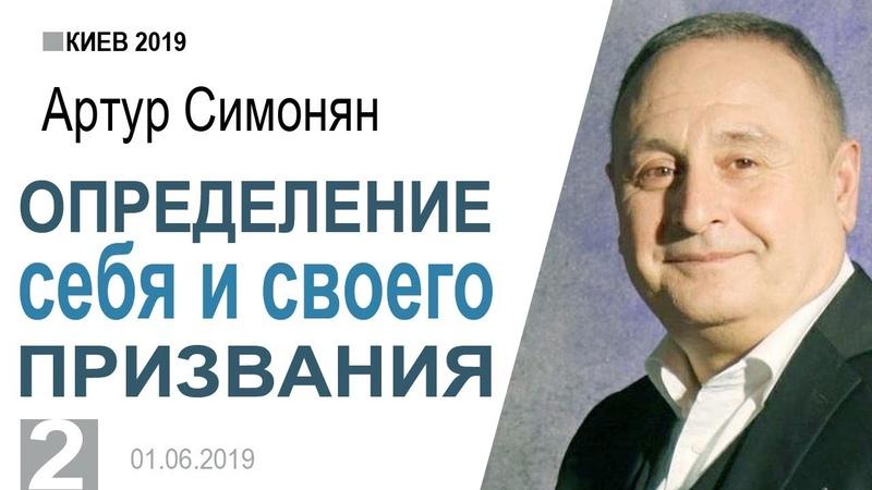 Артур Симонян│Киев 2019 ▪ Определение себя и своего призвания - 2 │Արթուր Սիմոնյան