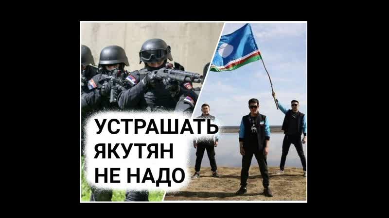 Устрашать народ Якутии не надо мы спокойный северный народ