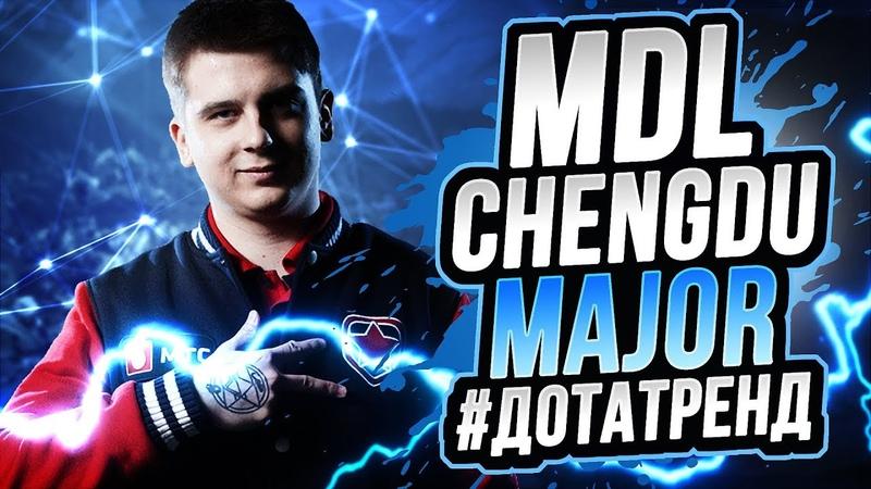 Всё о MDL Chengdu Major! Fng, Ghostik, Ceb, Notail, v1lat | Gambit, Team Spirit, EG! ДотаТренд