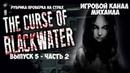 Рубрика Проверка на страх(1080p, 30fps) Выпуск 5 - The Curse of Blackwater часть 2