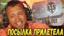ПОСЫЛКА ПРИЛЕТЕЛА / НАРЕЗКА ДЕЗЕРТОД