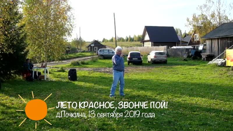 13 09 19 День деревни Почкина