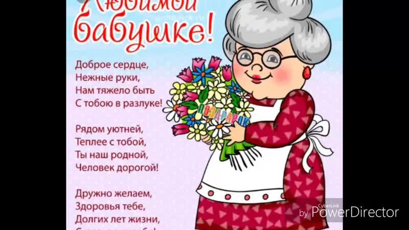 Поздравление для бабушки с днем матери от внучки
