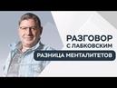 Разница менталитетов как стать «своим» в чужой стране / Разговор с Лабковским